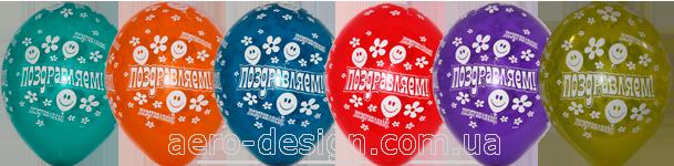 шарики с гелием поздравляем