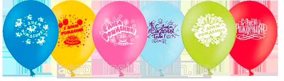 праздничные шары с днем рождения